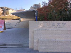 関大北口の門