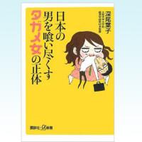 専業主婦批判本か、目を覚まさせる本か-日本の男を喰い尽くすタガメ女の正体-